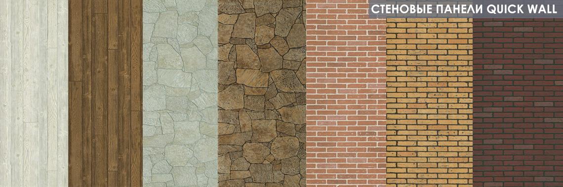 Стеновые 3D панели Quick Wall
