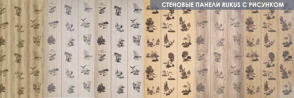 Стеновые панели Rukus с рисунком